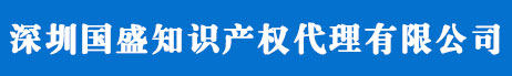 深圳商标注册_代理_费用